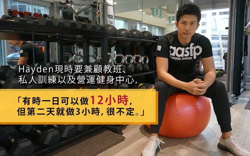 自由身教練開健身室,不打工因:「大型健身中心要跑數、要硬銷客人。」