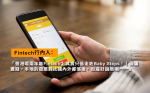香港的Fintech到底落後了幾多?金融科技實現無現金社會、開創各種交易服務