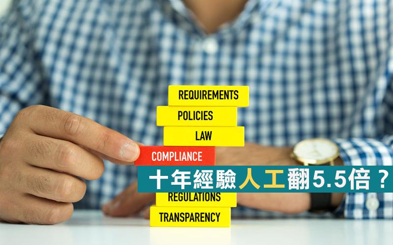 Compliance做啲咩?誕生於次按危機,金融機構指定席位
