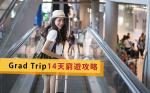 Grad Trip窮遊14天之選:台灣、紐西蘭、英國旅行預算及簡單計劃
