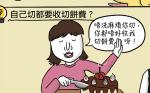 客-我唔知你知唔知嘅餐飲業小知識-fb