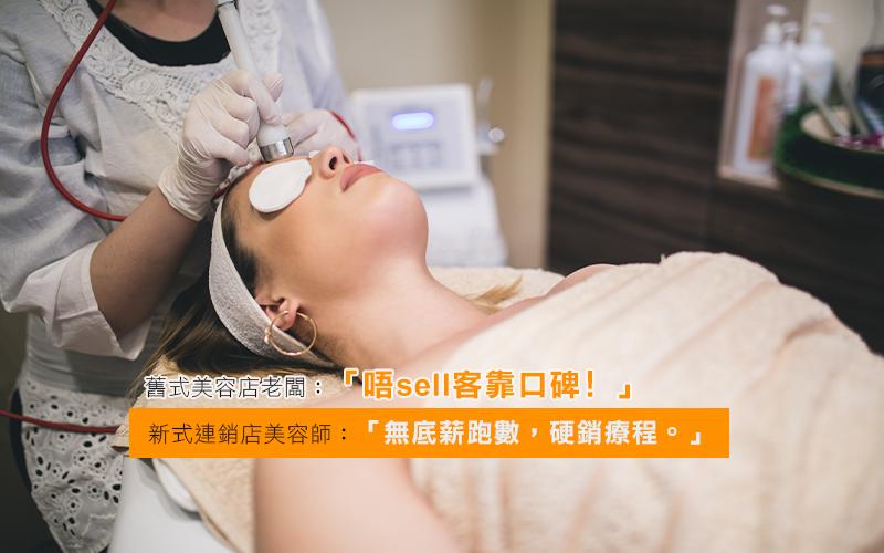 新舊美容師生存攻略 「唔劏客」VS「前後夾擊」究竟邊類美容師錢程更好﹖