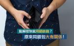 為何有錢人用長銀包-日本金錢達人解密-重整銀包可增加收入