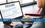 Career Objective有何作用?未見其人,先見其能,在履歷表中加入工作目標的3大原因