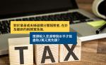 【2019報稅攻略】計一計年度寬減薪俸稅及暫繳稅 4招精明扣稅貼士你要知