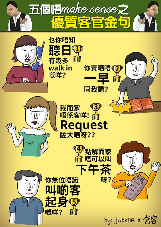 乞客-五個唔make s…e嘅優質客官金句
