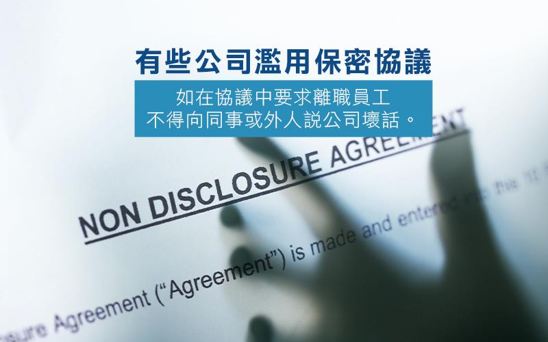 甚麼是保密協議NDA-協議日漸普及 有僱主竟加入「不准講公司壞話」條款