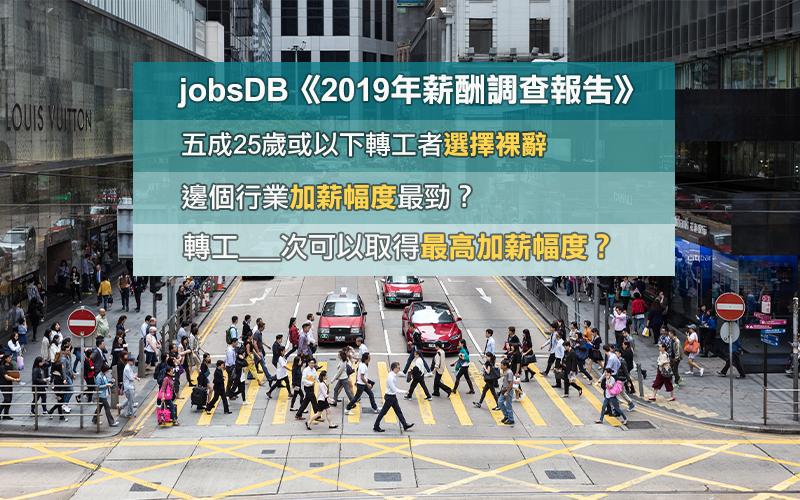 jobsDB2019薪酬調查顯示