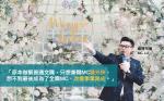 婚禮MC唔易做 頭兩年預咗要捱:「新入行以兼職起步較穩陣。」