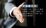 60歲中年論成唔成立-中高齡重投人力市場-CP值比預期更高