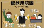 乞客-餐飲用語圖-fb