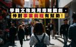在職人士想讀韓文?善用持續進修基金 學好外語覓出路