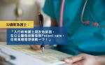 廿九歲重返大學讀EN 轉行做登記護士:「追求高薪穩定的工作。」