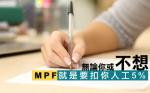 工作20年MPF可升最多3倍?環球大市動盪 識揀要揀這些避險項目