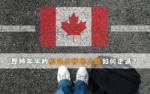 移民加拿大有幾難-港人教路-40歲選投資移民-偏遠地區成功率較高