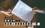 認清CV內容-IN-OUT—個人私隱要保留-加入態度-價值觀會加分