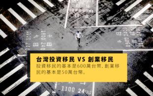 離開還能去哪裡-移民台灣篇-600萬台幣投資移民