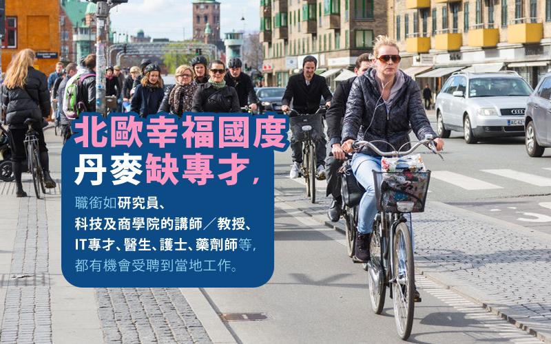 去丹麥搵工-IT-醫護及教育專才易取工作簽證-滿八年可獲居留權
