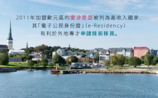 移民歐洲小國-愛沙尼亞推電子公民身份證 -香港IT人分享技術移民之路