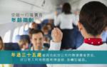 航空界暗存年齡歧視-空姐謀求轉型-三大可行性助着陸