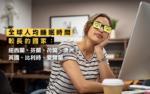睡眠與貧富有關-歐洲國民睡眠質量佳 日本南韓打工仔冇教好瞓