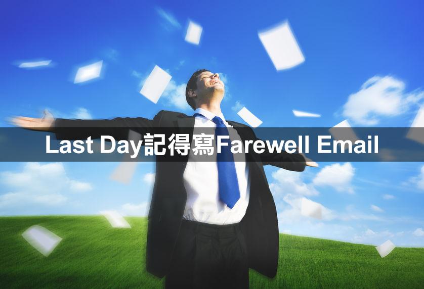[禮多人不怪]寫一封得體的Farewell Email