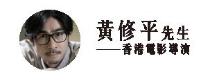 香港電影導演-黃修平先生