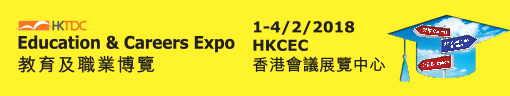 HKTDC Education & Careers Expo 2018
