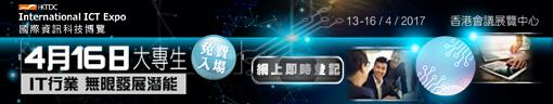 HKTDC International ICT Expo