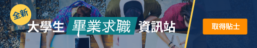 全新「大學生畢業求職資訊站」2018