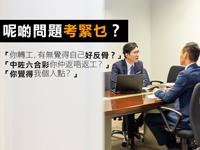 HR問:「你覺得我點?」—見工面試遇着古怪問題,是故意刁難還是……