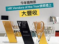年尾大豐收! jobsDB榮獲三個業界獎項