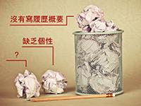 6個職場老手都可能會犯的履歷表錯誤