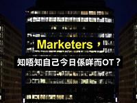 我做Marketing:做Marketing就一定要OT?
