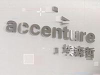 企業專訪︰商業諮詢及資訊科技顧問公司Accenture