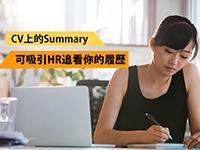 寫好Resume上的summary,為取得見工機會先拔頭籌!