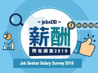 立即參與jobsDB薪酬問卷調查2019