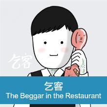 乞客 The Beggar in the Restaurant