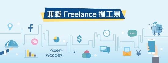 「兼職 Freelance 搵工易」 安心又可靠嘅搵工好幫手