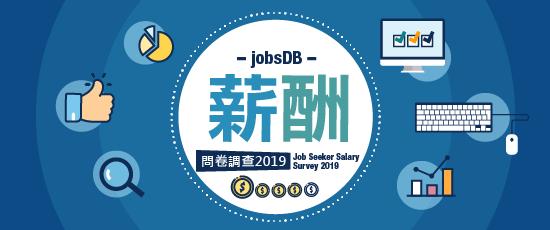 jobsDB薪酬問卷調查2019 jobsDB Job Seeker Salary Survey 2019 invitation