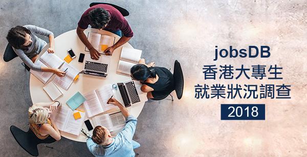 jobsDB香港大專生就業狀況調查 2018