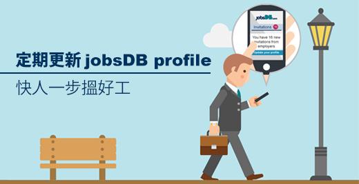 定期更新jobsDB profile 快人一步搵好工