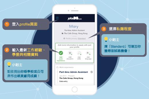 3個步驟建立jobsDB profile 增加面試機會
