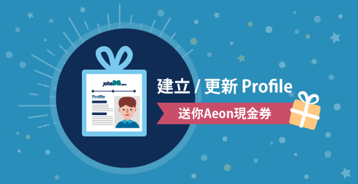 整靚Profile送你Aeon現金券