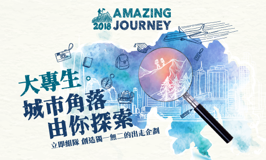 jobsDB Amazing Journey 2018