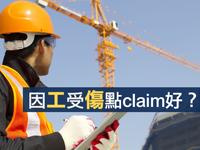【工傷索償】工程、建造業界遇事故claim賠償必要清楚的事項
