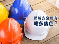 為甚麼安全帽有不同顏色?5個工程界的冷知識