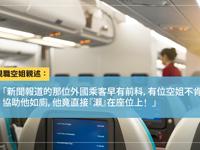 為Upgrade可以去到幾盡?空姐:「有客話剛割包皮、有客要求吸多啲氧氣。」
