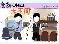 餐飲工 vs Office工大不同?