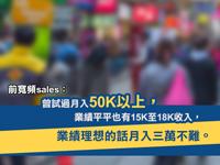 寬頻Sales月入可以去到三萬 佣金計算極複雜
